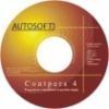 O noua versiune actualizata legislativ-AUTOSOFT CONTPERS– PROGRAM CONTABILITATE IN PARTIDA SIMPLA-demo la www.autosoft.ro