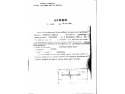GLYKON. Acord Nr. 1635 din 23.03.1990