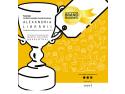 brand. Alexandria Librării-Cel mai promițător brand românesc în 2012
