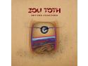 """Zoli Tóth lansează un nou trend muzical cu """"Better Together""""- primul său album de muzică electronică  aisb"""