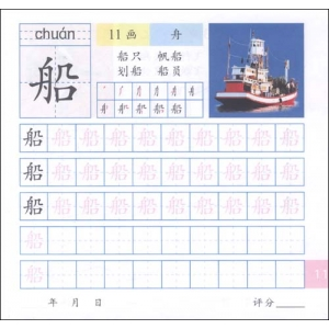 straina. Exerseaza scrierea in chineza