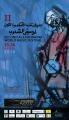 UN REAL SUCCES AL ANSAMBLULUI FOLCLORIC AL JUDEŢULUI ALBA LA ALEXANDRINA WORLD MUSIC FESTIVAL